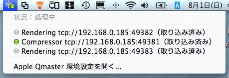スクリーンショット(2010-08-01 4.33.23).png