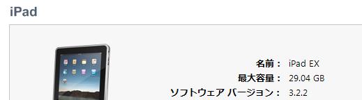 ipad4.2_3.PNG