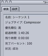 スクリーンショット(2010-08-01 12.28.23).png