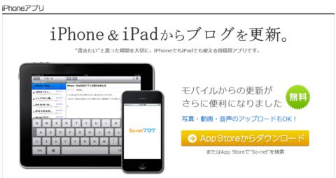 iPadsonet.PNG