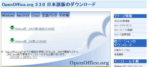openoffice.PNG